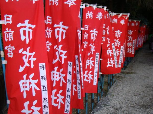 日前神宮の参詣道に立てられていた「のぼり」