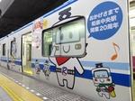 泉北高速7020系 「和泉中央駅20周年」 ラッピング車 (和泉中央駅)